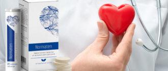 Здоровое сердце с Норматен
